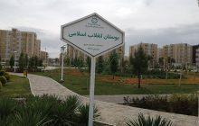 بوستان انقلاب اسلامی