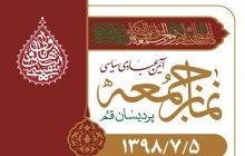 اطلاعیه نماز جمعه پردیسان در تاریخ 5 مهرماه