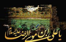 مراسم عزای امام رضا علیهالسلام در مسجد امام حسن عسکری(ع) پردیسان
