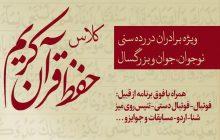 کلاس حفظ قرآن کریم (ویژه برادران در ردههای سنی مختلف) در پردیسان برگزار میشود