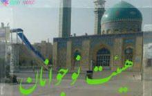 هیئت نوجوانان شهید مبارک جمعهشبها در پردیسان برگزار میشود