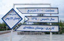 بوستان 22 بهمن پردیسان