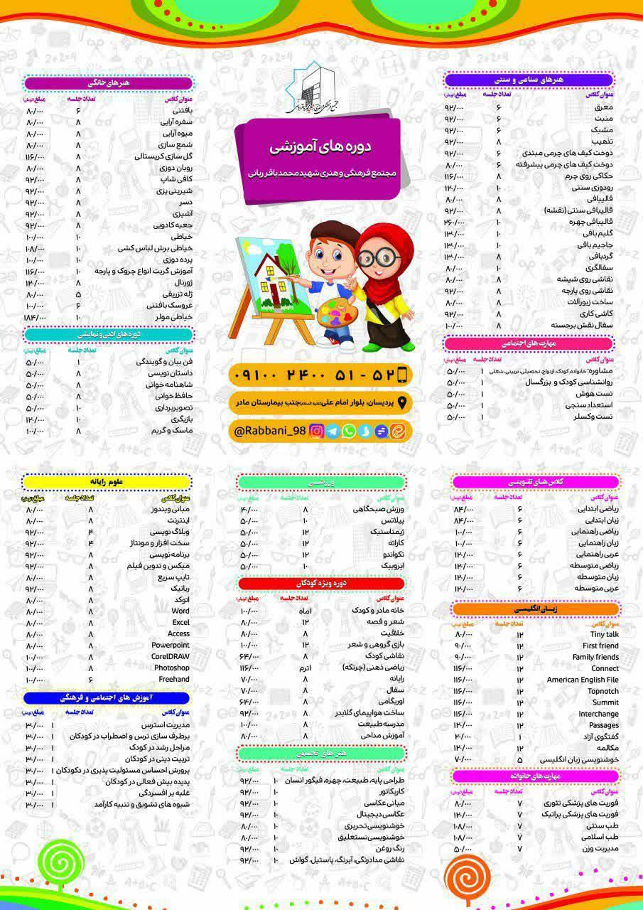 دوره های آموزشی مجتمع های فرهنگی و هنری شهید محمد باقر ربانی