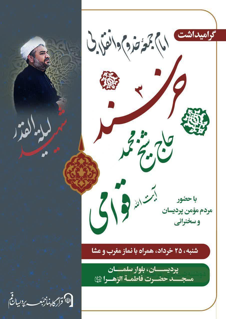 مراسم بزرگداشت امام جمعه شهید کازرون در پردیسان برگزار میشود