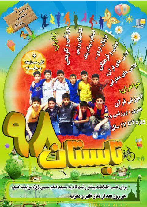 برنامه های مسجد امام حسین(ع) در تابستان 98