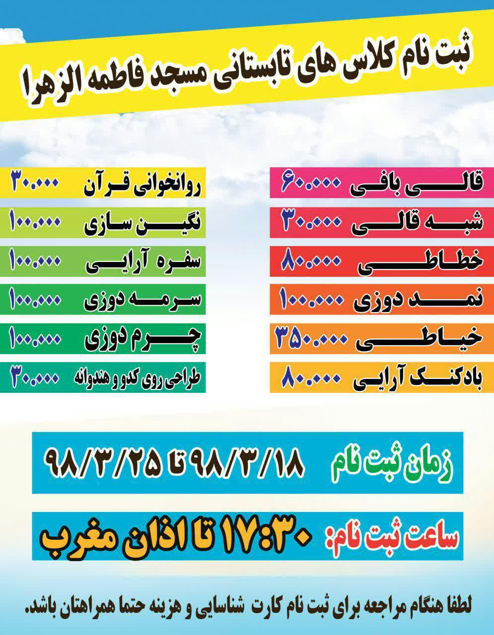 ثبت نام کلاس های تابستانی مسجد فاطمه زهرا(س)