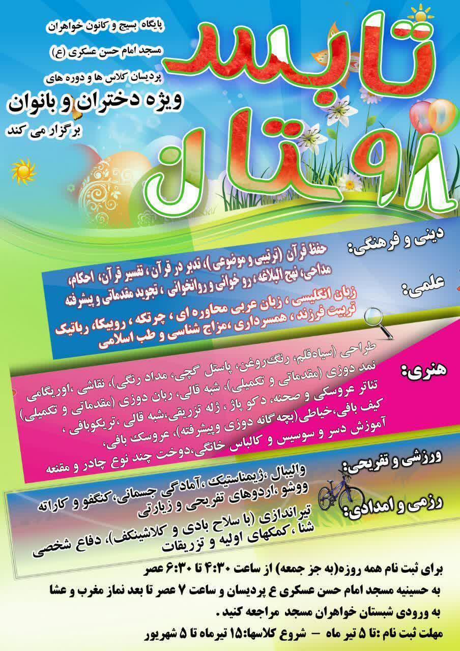 کلاس های تابستانی مسجد امام حسن عسکری(ع)