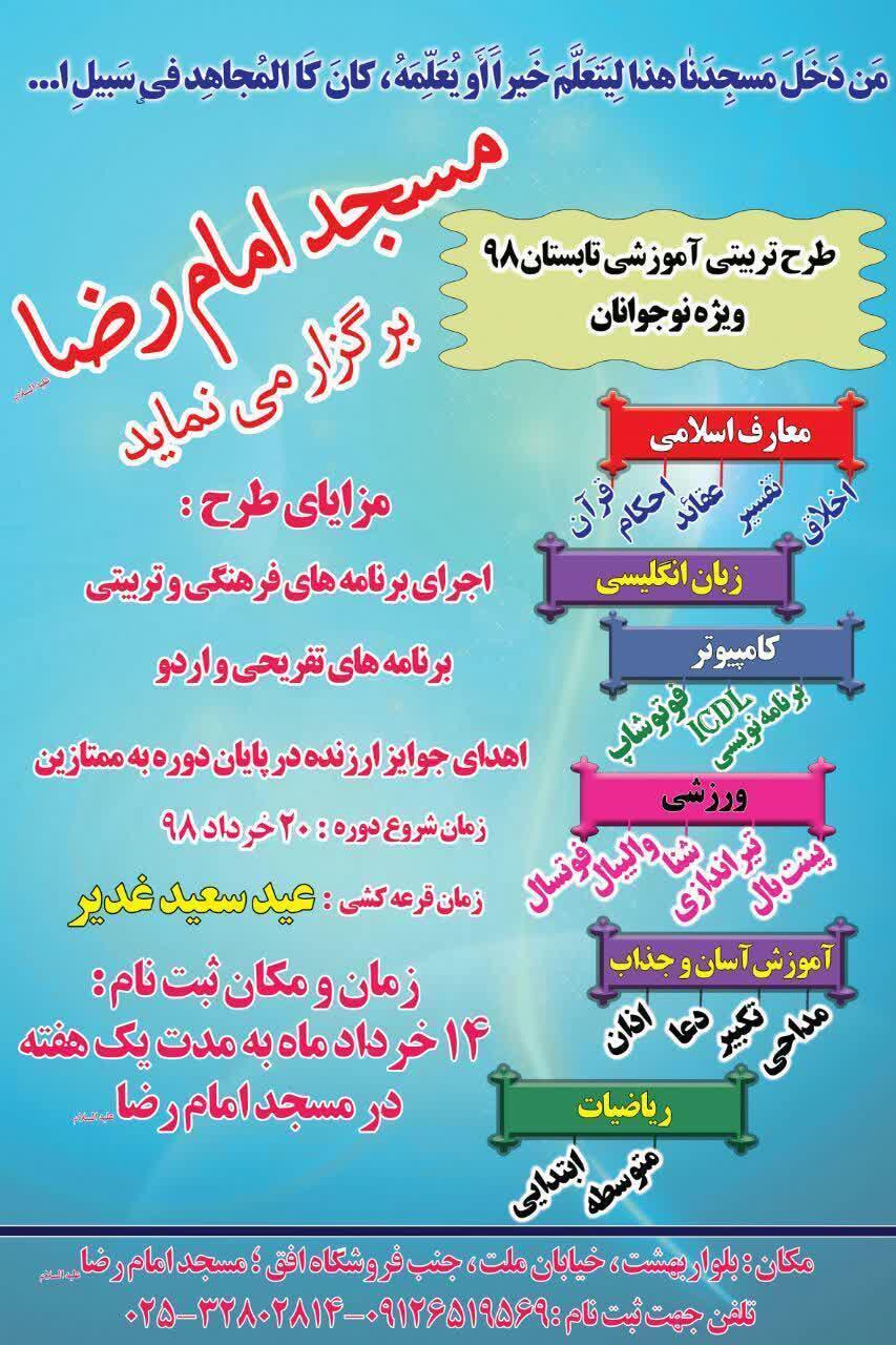 طرح تربیتی آموزشی تابستان 98 در مسجد امام رضا(ع)