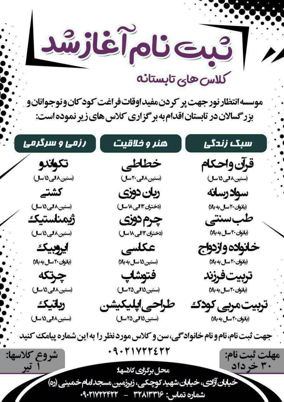 آغاز ثبت نام کلاس های تابستان موسسه انتظار نور در مسجد امام خمینی(ره)