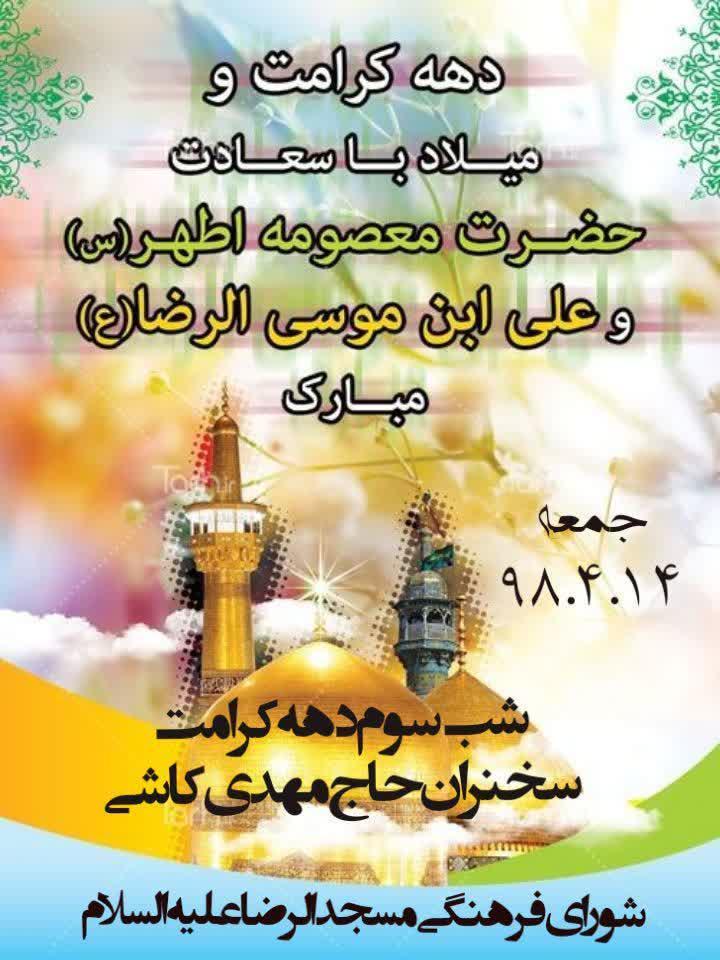 جشن ولادت حضرت معصومه (س) در مسجدالرضا(ع) پردیسان