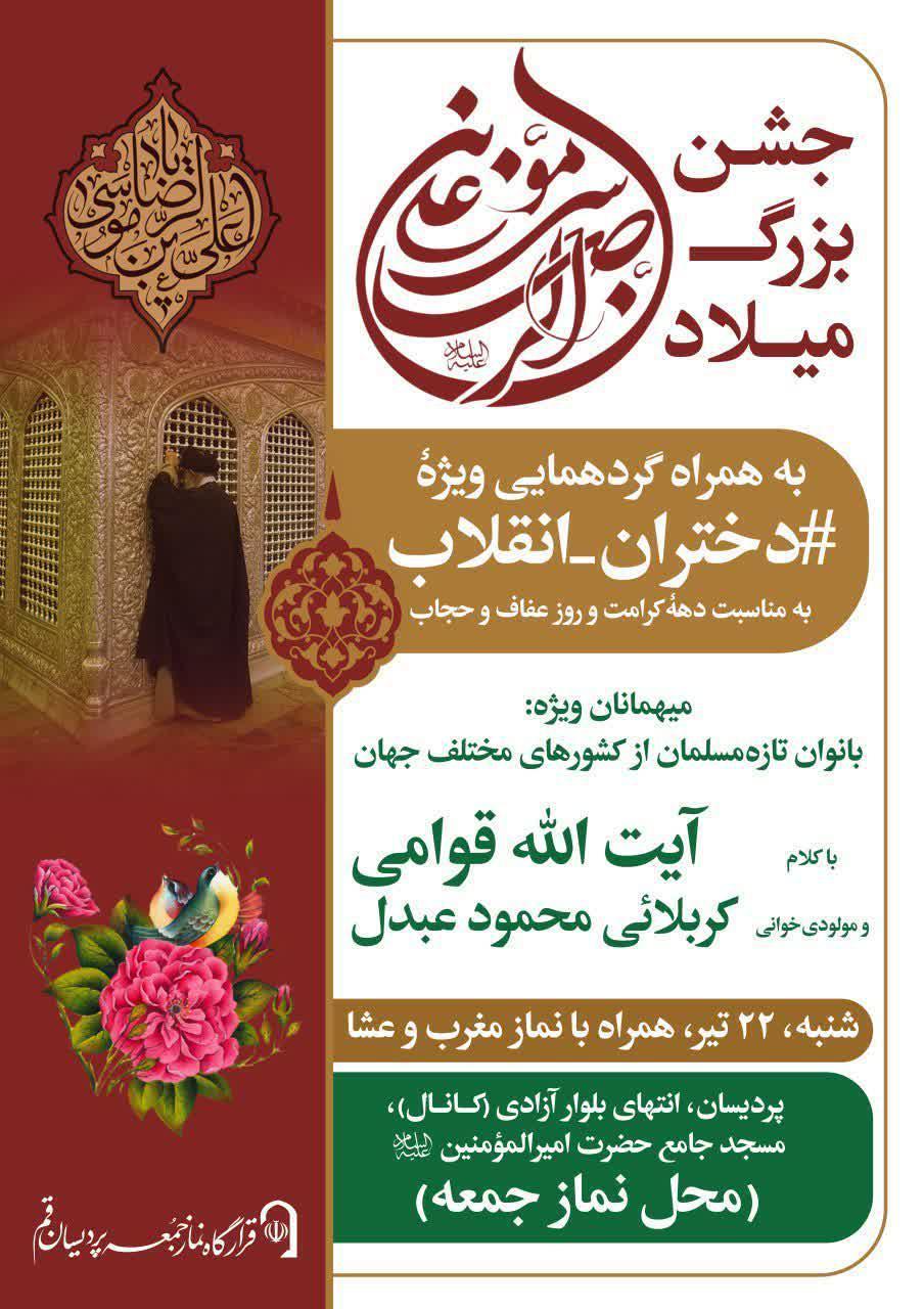 جشن میلاد امام علی بن موسیالرضا(ع) در پردیسان برگزار میشود