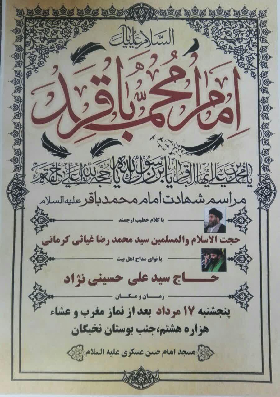 مراسم شهادت امام محمد باقر (ع) مسجد امام حسن عسکری (ع) پردیسان