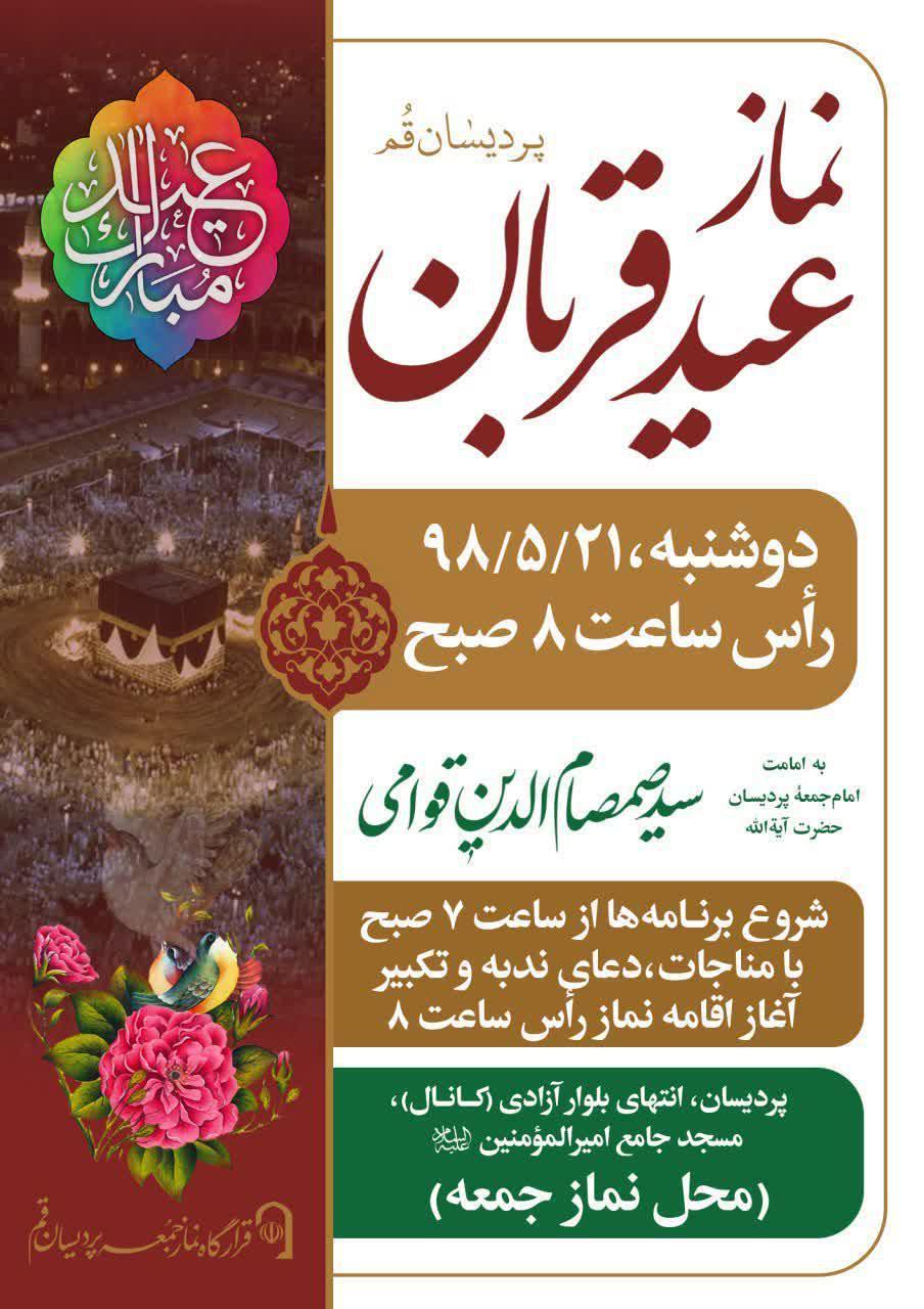 اطلاعیه برگزاری نماز عید سعید قربان در پردیسان
