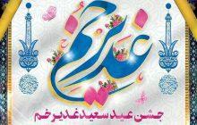 جشن عید غدیر خم در مسجد امام حسن مجتبی (ع) پردیسان برگزار می شود