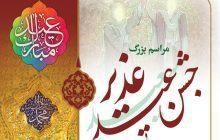 مراسم بزرگ جشن روز عید سعید غدیر در مسجد فاطمه الزهرا(س) پردیسان برگزار می شود