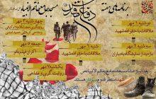 برنامه های هفته دفاع مقدس مسجد جامع خاتم الانبیا (ص) پردیسان