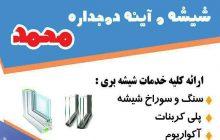 شیشه و آینه دوجداره محمد
