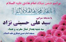 جشن میلاد امام هادی (ع) در مسجد امام حسن عسکری (ع) پردیسان
