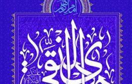 جشن بزرگ ولادت امام هادی علیه السلام و ایام عید سعید غدیر خم در مسجد امام موسی کاظم(ع)